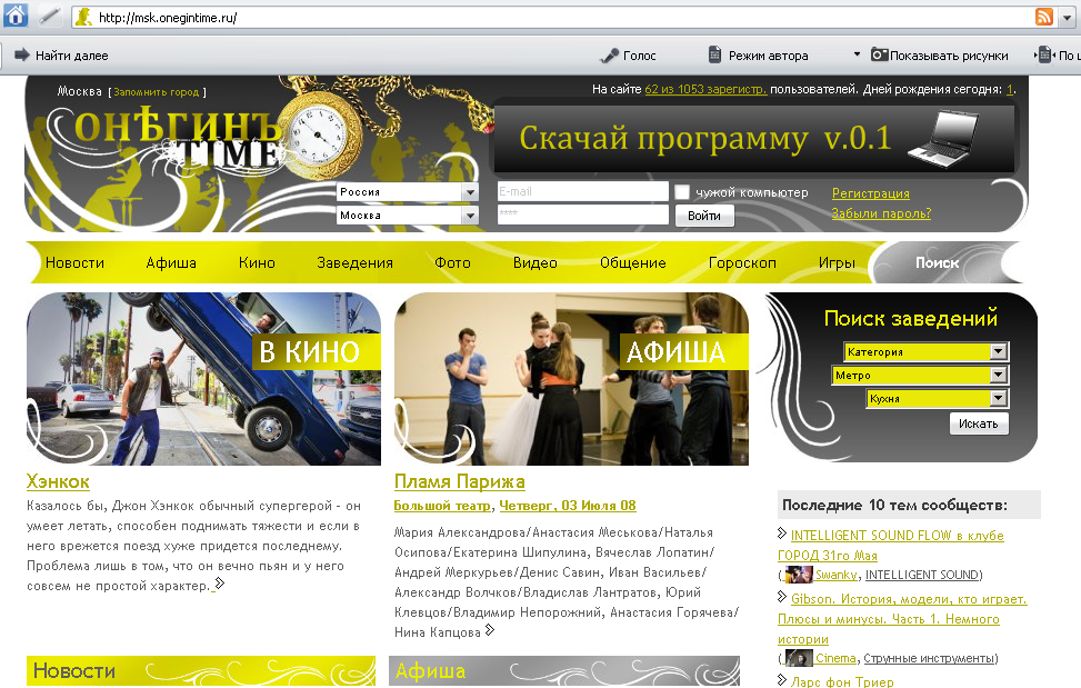 onegintime.ru, клубы, афишы, развлекательный портал