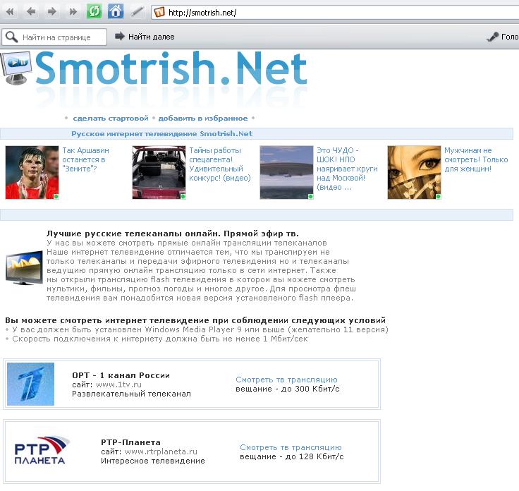 smotrish, интернет телевидение, смотришь? да, Smotrish.Net