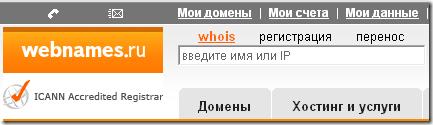 webnames.ru