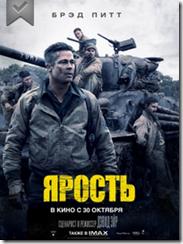 ярость фильм 2014